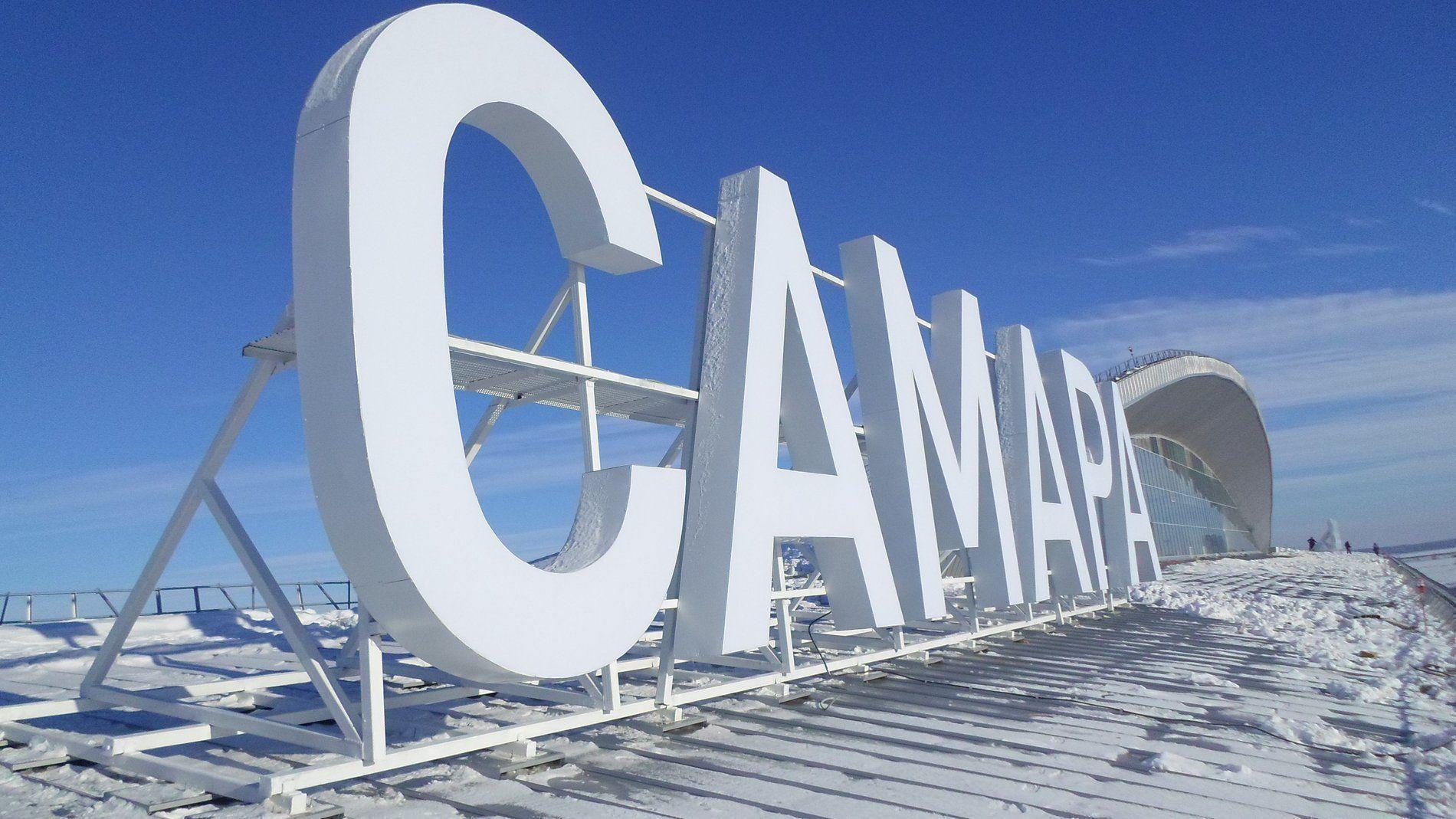 Аэропорт. г. Самара